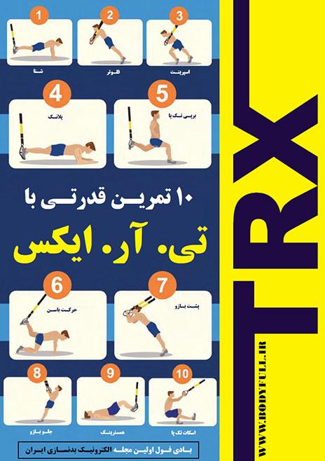10 تمرین قدرتی با تی از ایکس