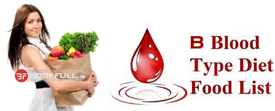 رژیم غذایی براساس گروه خونی B