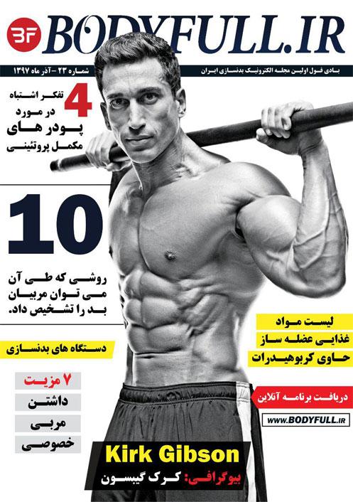 مجله بدنسازی بادی فول شماره 23