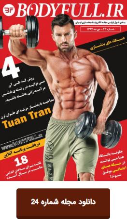 مجله بدنسازی بادی فول شماره 24