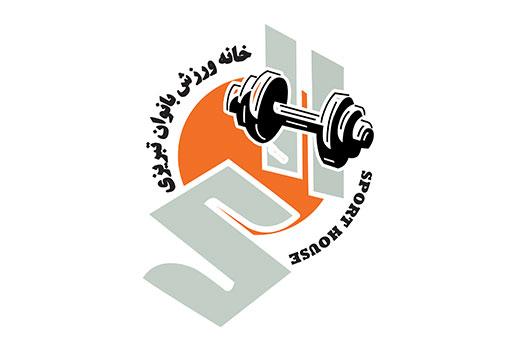 باشگاه خانه ورزش بانوان تبریزی