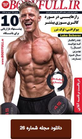 مجله بدنسازی بادی فول شماره 26