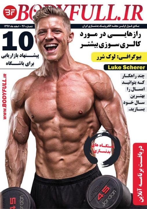 مجله بدنسازی 26