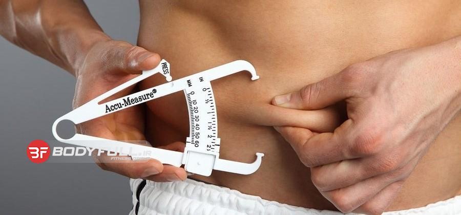 چگونه می توان میزان درصد چربی بدن را اندازه گرفت؟