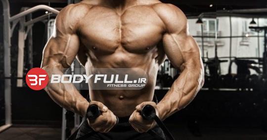 تمرینات بدنسازی حجمی و قدرتی (قسمت اول)