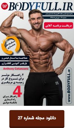 مجله بدنسازی بادی فول شماره 27 (2)