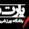 باشگاه بدنسازی و فیتنس پارت نوین