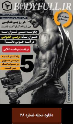 مجله بدنسازی بادی فول شماره 28