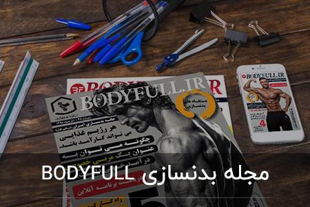 مجله-بدنسازی-بادی-فول