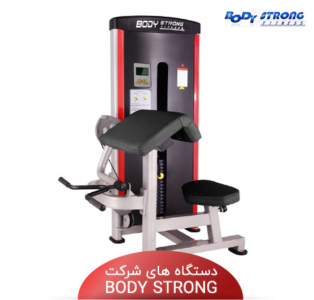 دستگاه بدنسازی خارجی body strong