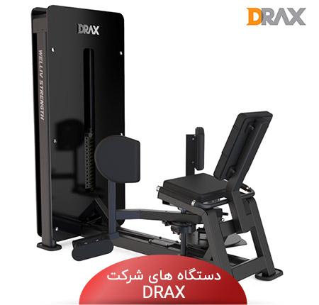 دستگاه بدنسازی خارجی drax