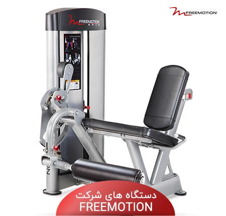 دستگاه بدنسازی خارجی freemotion
