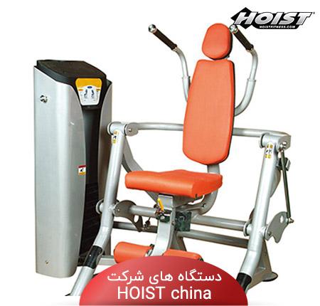 دستگاه بدنسازی خارجی hoist china