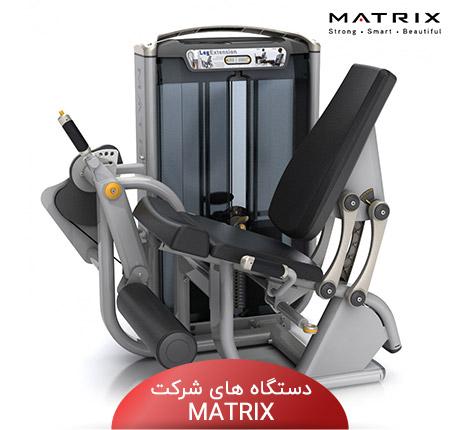 دستگاه بدنسازی خارجی matrix