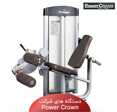 دستگاه بدنسازی خارجی power crown