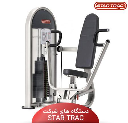 دستگاه بدنسازی خارجی star trac